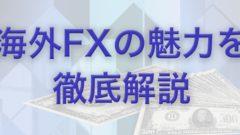 海外FXの魅力を徹底解説