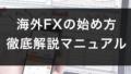 海外FXの始め方マニュアル